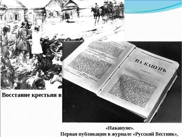 Восстание крестьян в с. Бездна в 1861 году. «Накануне». Первая публикация в ж...