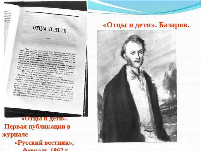 «Отцы и дети». Первая публикация в журнале «Русский вестник», февраль 1862 г...