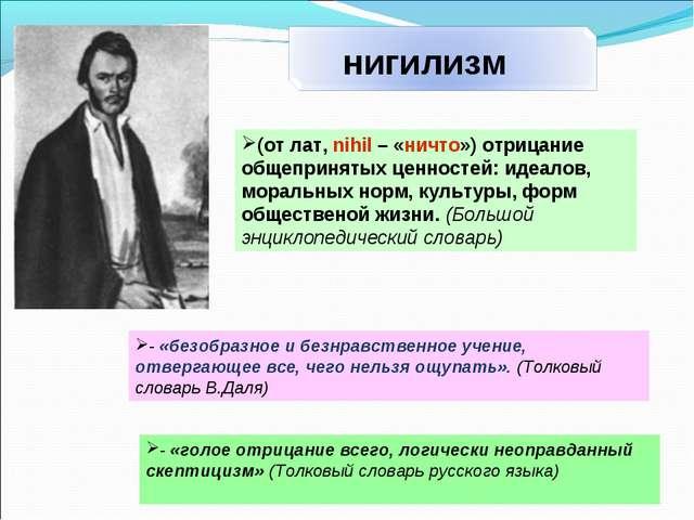 нигилизм (от лат, nihil – «ничто») отрицание общепринятых ценностей: идеалов,...