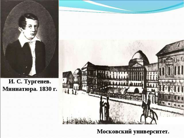 И. С. Тургенев. Миниатюра. 1830 г. Московский университет.