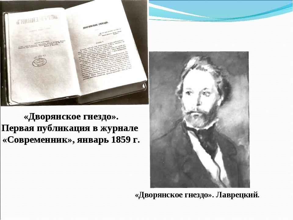 «Дворянское гнездо». Первая публикация в журнале «Современник», январь 1859 г...