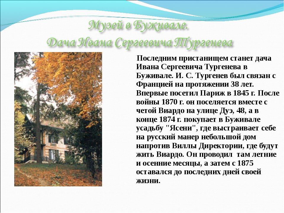 Последним пристанищем станет дача Ивана Сергеевича Тургенева в Буживале. И. С...