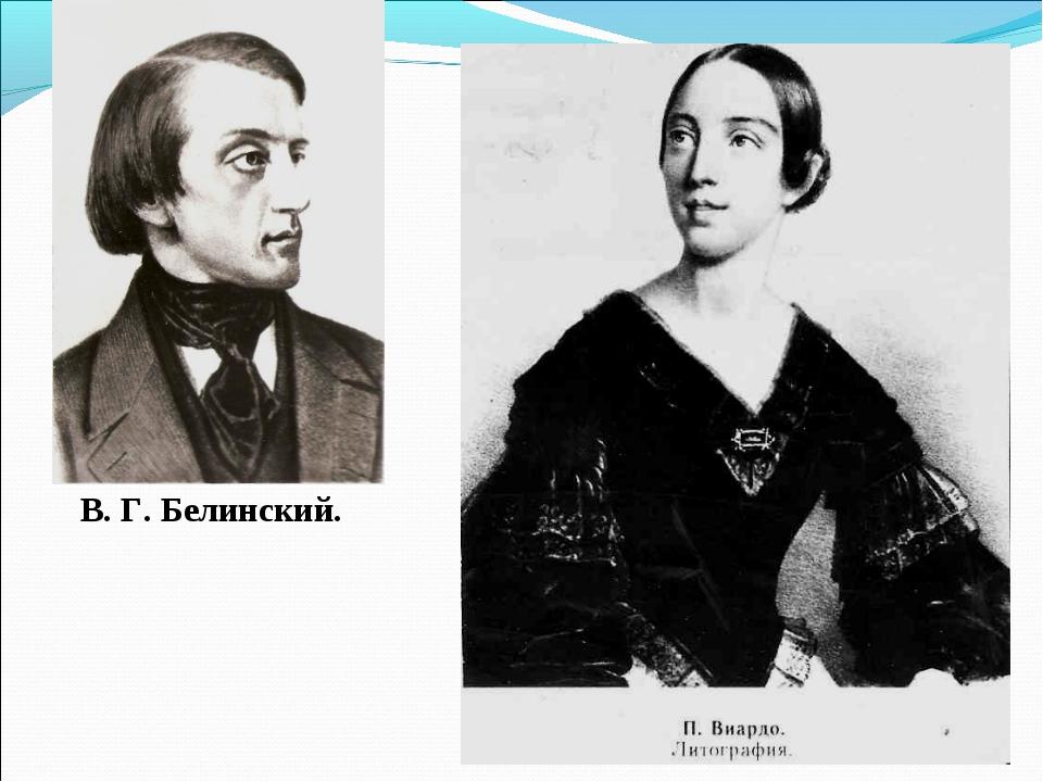 В. Г. Белинский.