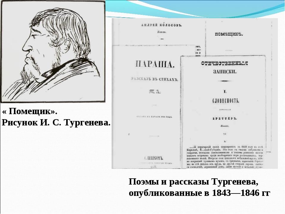 « Помещик». Рисунок И. С. Тургенева. Поэмы и рассказы Тургенева, опубликованн...