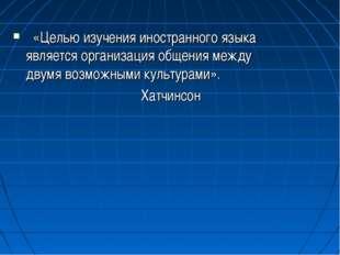 «Целью изучения иностранного языка является организация общения между двумя