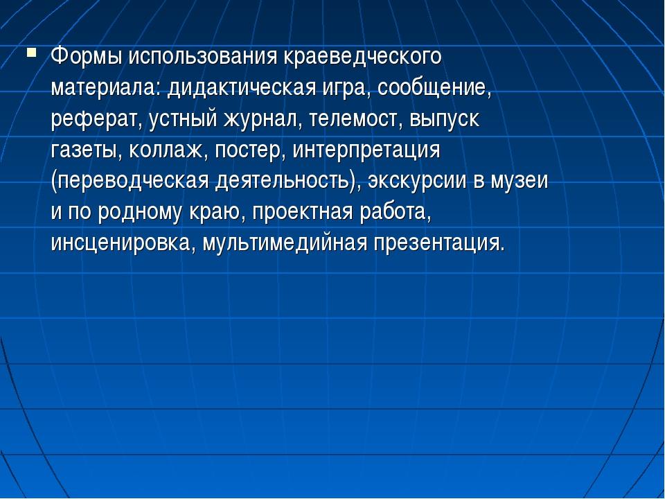 Формы использования краеведческого материала: дидактическая игра, сообщение,...