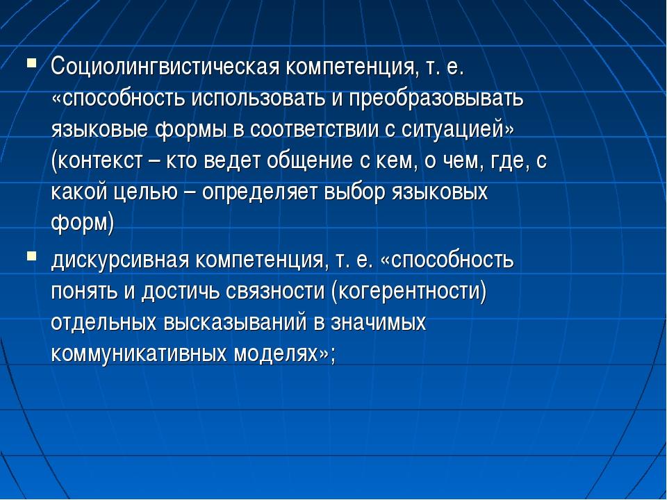 Cоциолингвистическая компетенция, т. е. «способность использовать и преобразо...