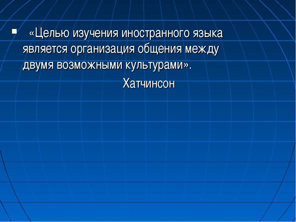 «Целью изучения иностранного языка является организация общения между двумя...