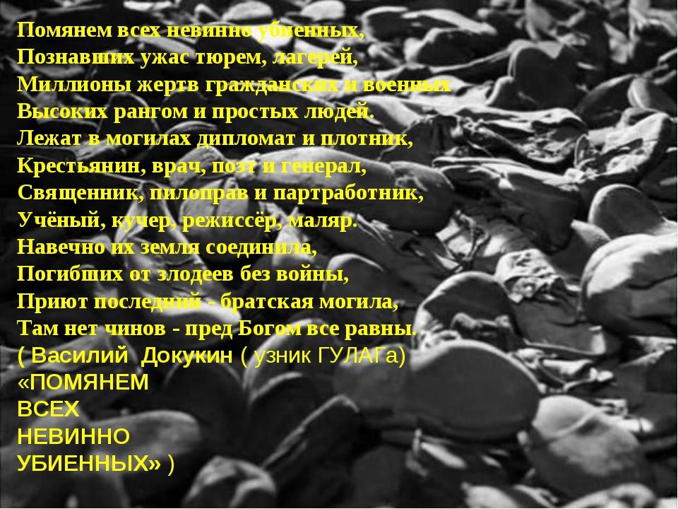 Помянем всех невинно убиенных, Познавших ужас тюрем, лагерей, Миллионы жертв...