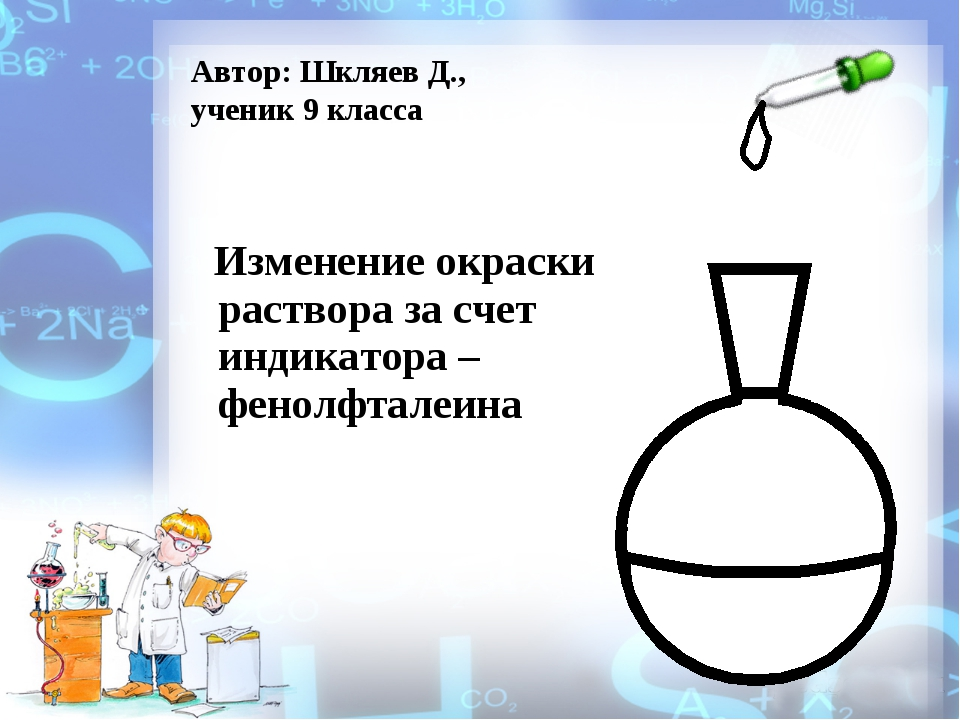 Изменение окраски раствора за счет индикатора – фенолфталеина Автор: Шкляев...