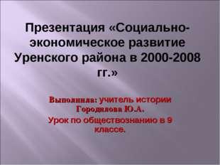 Презентация «Социально-экономическое развитие Уренского района в 2000-2008 гг