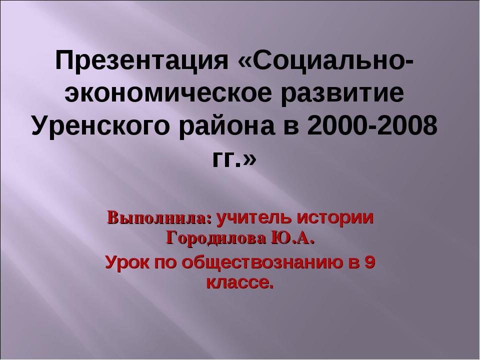 Презентация «Социально-экономическое развитие Уренского района в 2000-2008 гг...