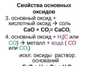 Свойства основных оксидов 3. основный оксид + кислотный оксид  соль CaO + CO