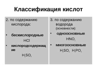 Классификация кислот 2. по содержанию кислорода: бескислородные HCl кислородс