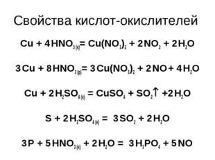 Свойства кислот-окислителей Cu + 4HNO3 (к)= Cu(NO3)2 + 2NO2 + 2H2O 3Cu +
