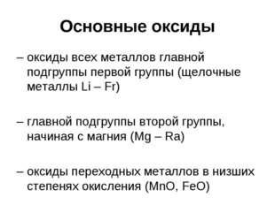 Основные оксиды –оксиды всех металлов главной подгруппы первой группы (щелоч