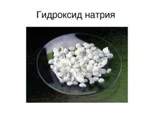 Гидроксид натрия