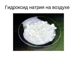 Гидроксид натрия на воздухе