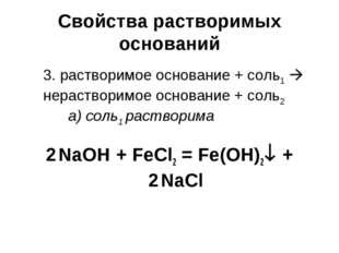 Свойства растворимых оснований 2NaOH + FeCl2 = Fe(OH)2 + 2NaCl 3. раствори