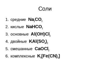 Соли средние Na2CO3 кислые NaHCO3 основные Al(OH)Cl2 двойные KAl(SO4)2 смешан