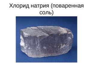 Хлорид натрия (поваренная соль)