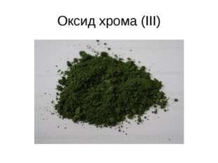 Оксид хрома (III)