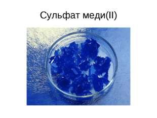 Сульфат меди(II)