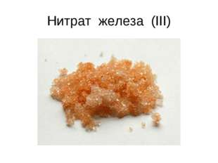 Нитрат железа (III)