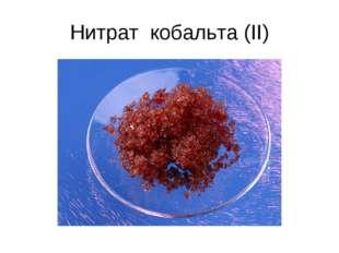 Нитрат кобальта (II)