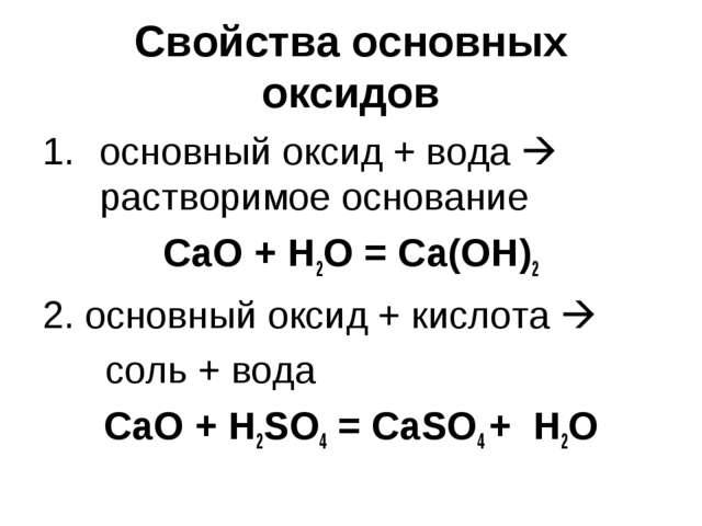 Свойства основных оксидов основный оксид + вода  растворимое основание CaO +...