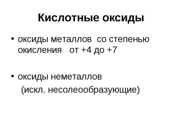 Кислотные оксиды оксиды металлов со степенью окисления от +4 до +7 оксиды нем...