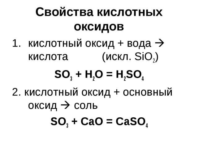 Свойства кислотных оксидов кислотный оксид + вода  кислота (искл. SiO2) SO3...