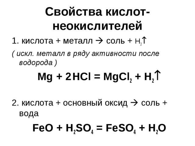 Свойства кислот-неокислителей 1. кислота + металл  соль + Н2 ( искл. металл...