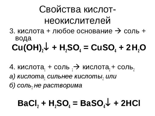 Свойства кислот-неокислителей 3. кислота + любое основание  соль + вода Cu(O...