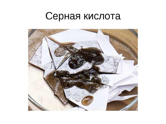 Серная кислота