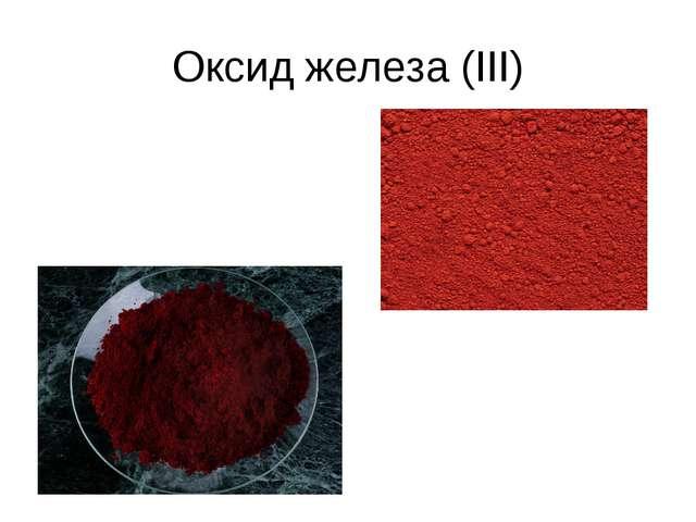 Оксид железа (III)
