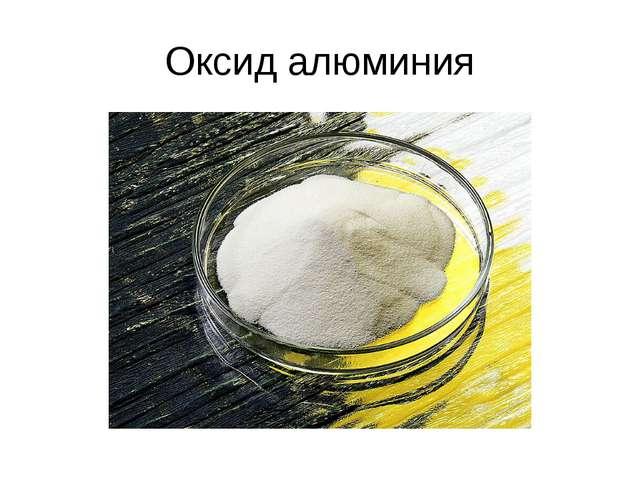 Оксид алюминия