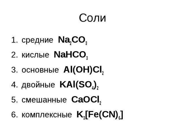 Соли средние Na2CO3 кислые NaHCO3 основные Al(OH)Cl2 двойные KAl(SO4)2 смешан...