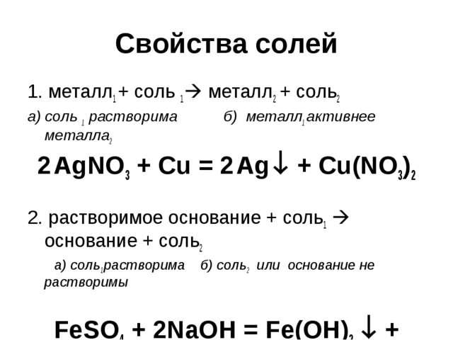 Свойства солей 1. металл1 + соль 1 металл2 + соль2 а) соль 1 растворима б) м...