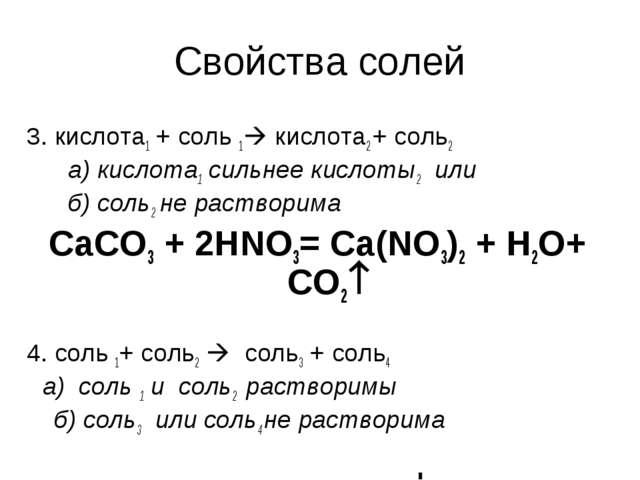 Свойства солей 3. кислота1 + соль 1 кислота2 + соль2 а) кислота1 сильнее кис...