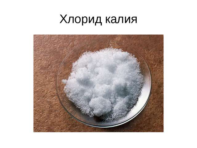 Хлорид калия