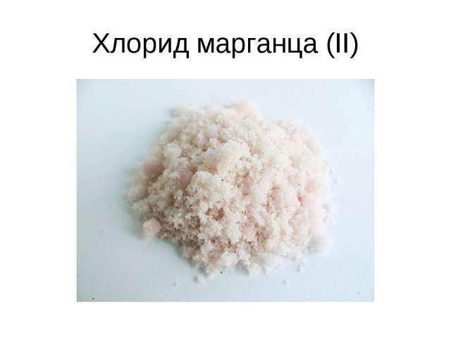 Хлорид марганца (II)