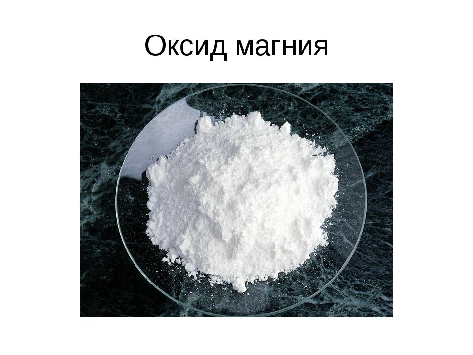 Оксид магния