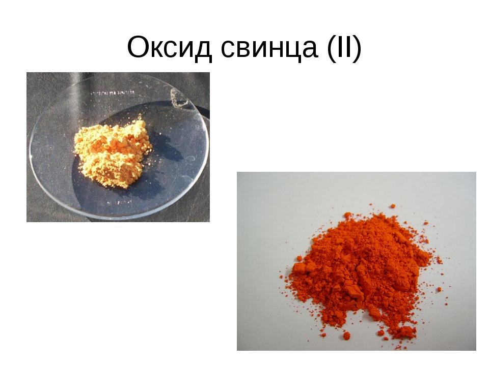 Оксид свинца (II)