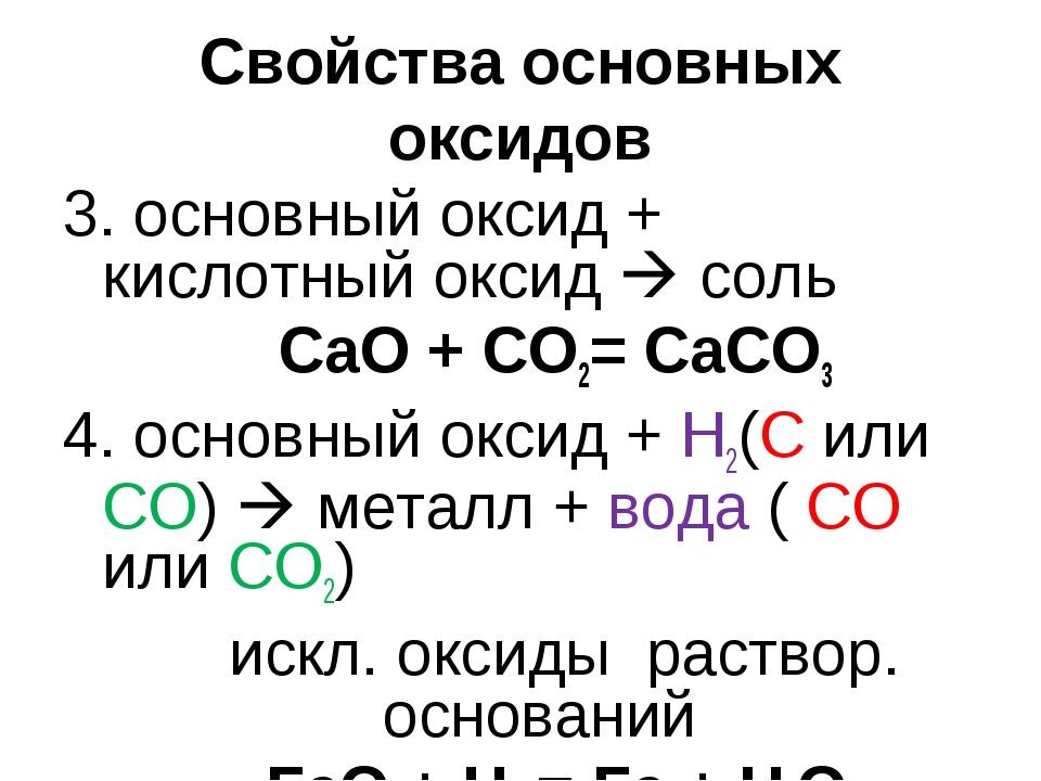Свойства основных оксидов 3. основный оксид + кислотный оксид  соль CaO + CO...
