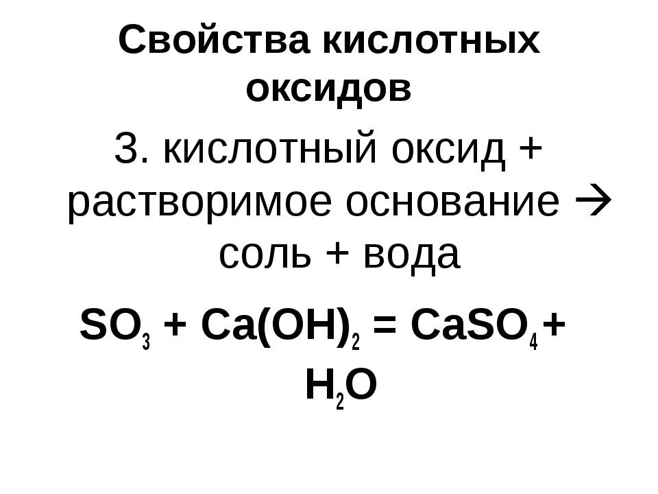 Свойства кислотных оксидов 3. кислотный оксид + растворимое основание  соль...