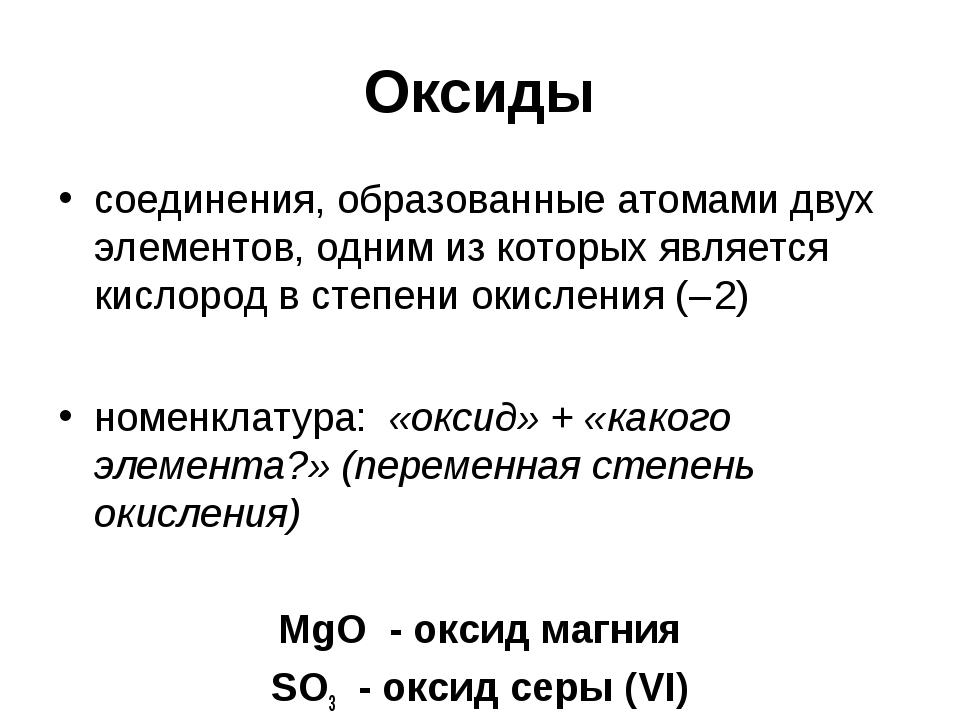 Оксиды соединения, образованные атомами двух элементов, одним из которых явля...