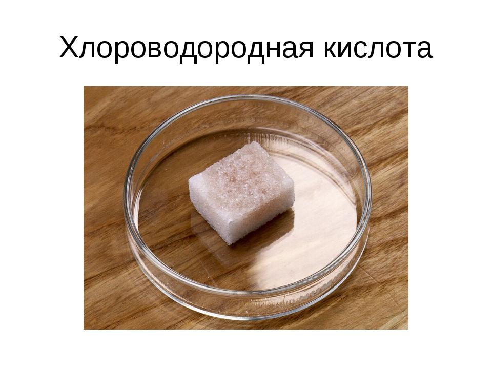 Хлороводородная кислота