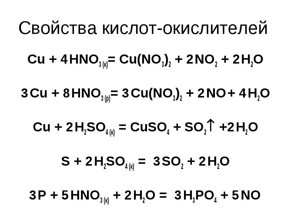 Свойства кислот-окислителей Cu + 4HNO3 (к)= Cu(NO3)2 + 2NO2 + 2H2O 3Cu +...