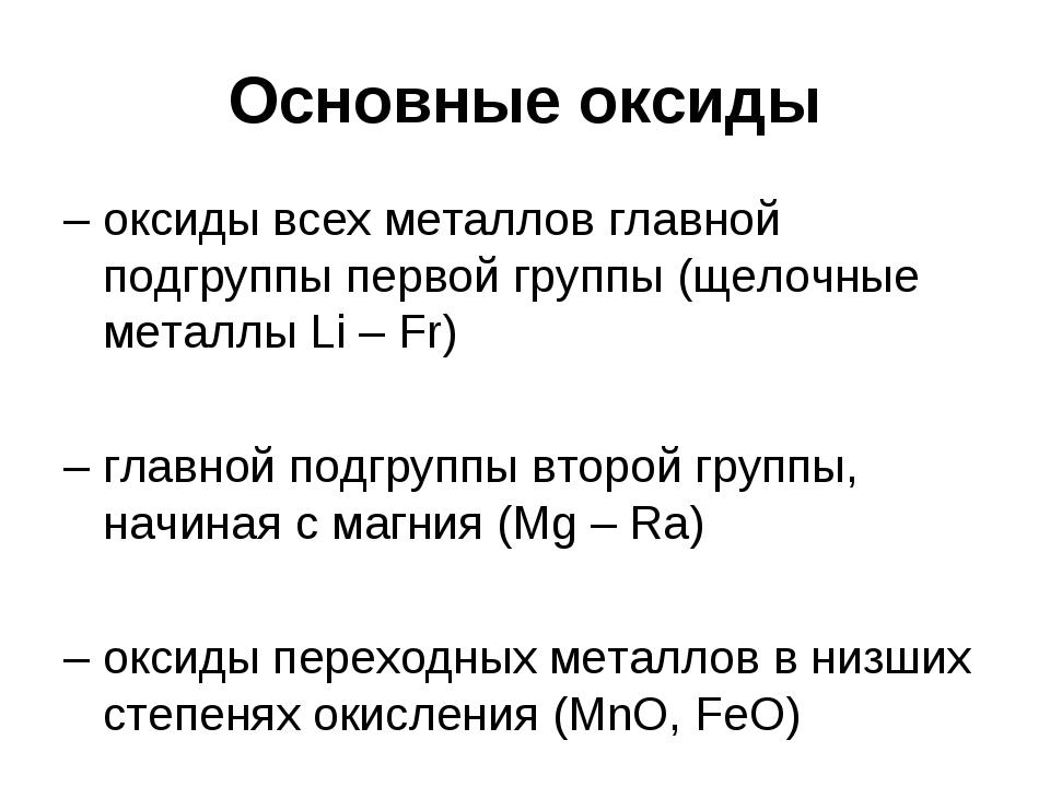 Основные оксиды –оксиды всех металлов главной подгруппы первой группы (щелоч...